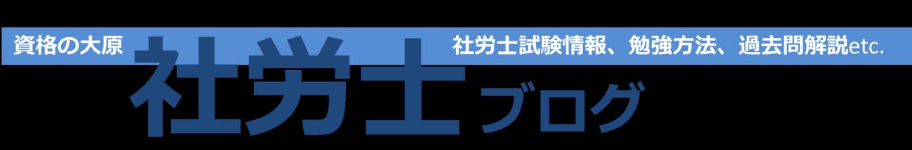 『資格の大原』ブログ 社労士